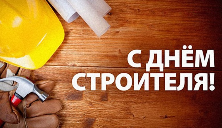 Сongratulations on Builder's Day!